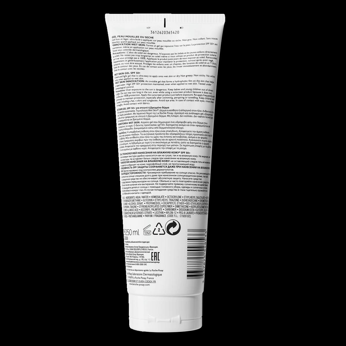 La Roche Posay ProductPage Sun Anthelios XL Wet Skin Gel Spf50 250ml 3